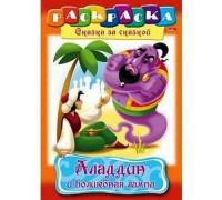 Раскраска Сказка за сказкой Аладдин и волшебная лампа