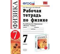 Рабочая тетрадь Физика 7 класс Перышкин (Минькова) ФГОС