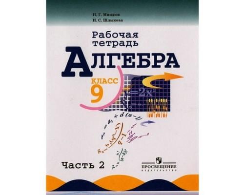 Рабочая тетрадь Алгебра 9 класс Макарычев 2 тома Комплект