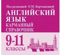 Английский язык 9-11 классы Карманный справочник