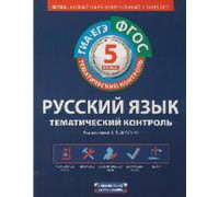 Тематический контроль Русский язык Тематический контроль 5 класс Цыбулько