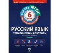 Тематический контроль Русский язык Тематический контроль 6 класс Цыбулько