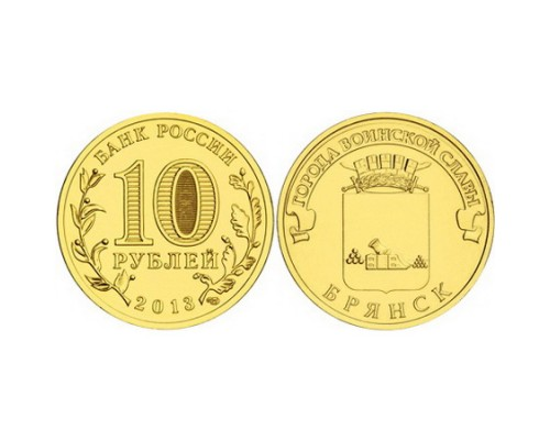Монета 10 Рублей Россия Брянск 2013 (ГВС) /БЕЗ СКИДКИ/