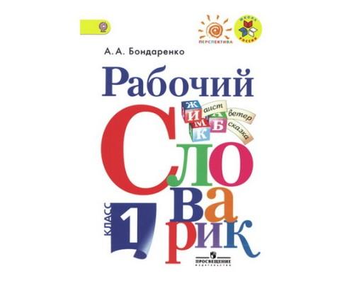 Рабочий словарик 1 класс Бондаренко А.А.