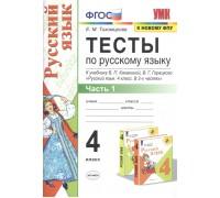 Тесты Русский язык 4 класс часть 1 Канакина ФГОС