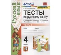 Тесты Русский язык 4 класс часть 2 Канакина ФГОС