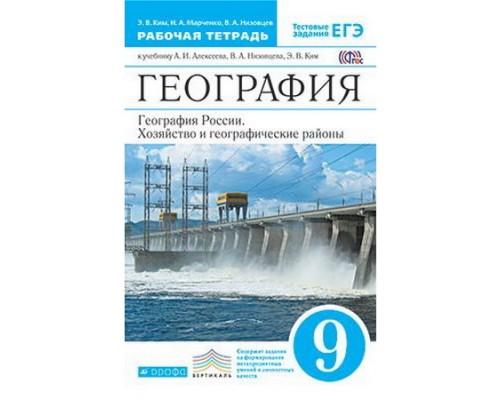 Рабочая тетрадь География 9 класс Алексеев