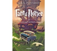 Гарри Поттер и Тайная комната Дж.Роулинг