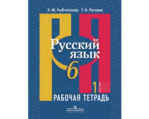Рабочая тетрадь Русский язык 6 класс Рыбченкова 2.т(комплект)