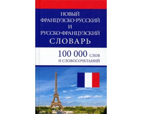 Новый французско-русский русско-французский словарь 100000 слов