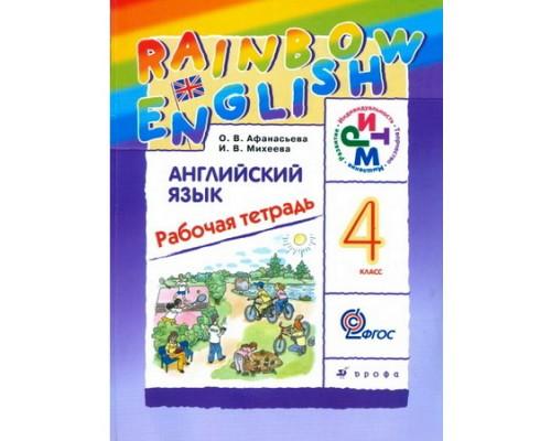 Рабочая тетрадь Английский язык 4 класс Афанасьева РИТМ