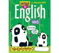 Тетрадь для записи английских слов в начальной школе Панда