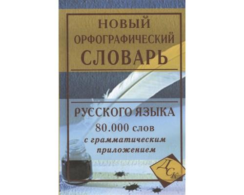 Словарь орфографический 80000 слов