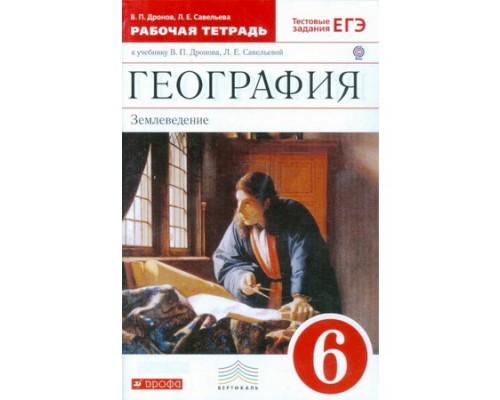 Рабочая тетрадь География Землеведение 6 класс Дронов, Савельева