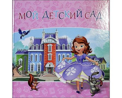 Альбом для фото Мой детский сад (София)
