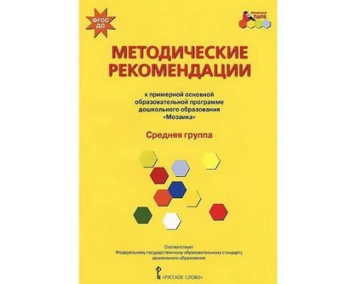 """Методические рекомендации к примерной основной образовательной программе дошкольного образования """"Мозаика"""" средняя группа"""