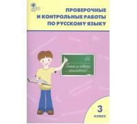 Проверочные работы Русский язык 3 класс ФГОС