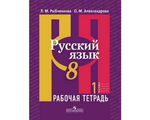 Рабочая тетрадь Русский язык 8 класс Рыбченкова (комплект)