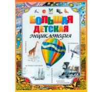 Большая детская энциклопедия
