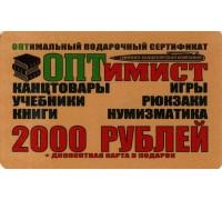 Подарочный Сертификат 2 000 рублей !АКЦИЯ! /БЕЗ СКИДКИ/