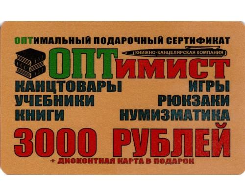 Подарочный Сертификат 3 000 рублей !АКЦИЯ! /БЕЗ СКИДКИ/