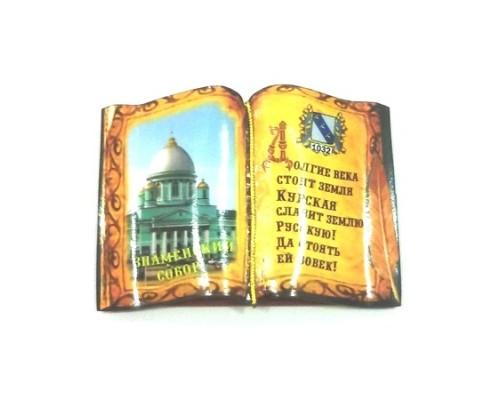 Магнит Курск (книжка, объемный)
