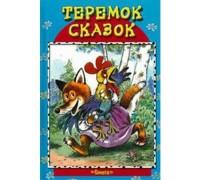 Теремок сказок. Петушок - золотой гребешок и другие сказки (мини)