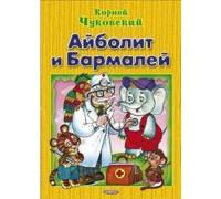 Чуковский К. Айболит и Бармалей (мини)