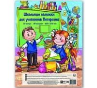 Обложки для учебников Петерсона 38025