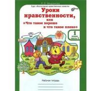 Рабочая тетрадь Уроки нравственности 1 класс Мищенкова 2 тома (комплект)