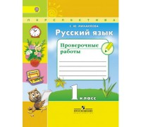 Проверочные работы Русский язык 1 класс Михайлова ФГОС