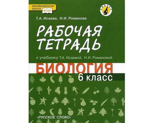 Рабочая тетрадь Биология 6 класс Исаева ФГОС