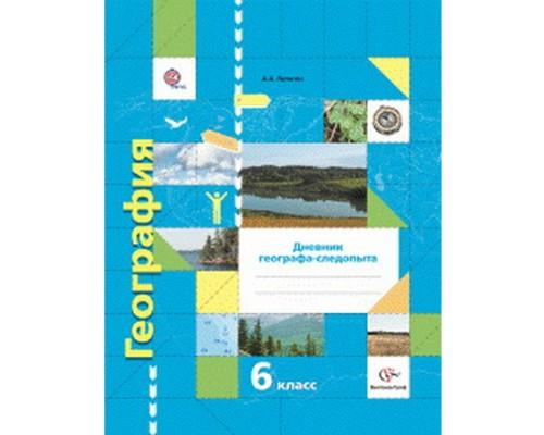 Рабочая тетрадь География 6 класс Дневник географа-следопыта Летягин ФГОС