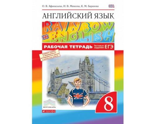 Рабочая тетрадь Английский язык 8 класс Rainbow English Афанасьева