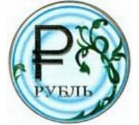 Монета 1 Рубль Россия 2014 ЦВЕТНОЙ (80) /БЕЗ СКИДКИ/