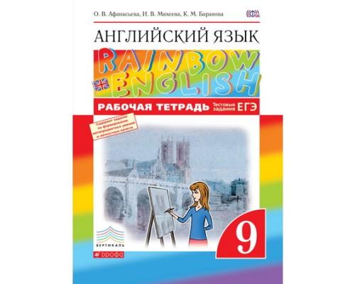 Рабочая тетрадь Английский язык 9 класс Rainbow English Афанасьева