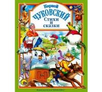 Стихи и сказки К.Чуковский (подарочное издание)