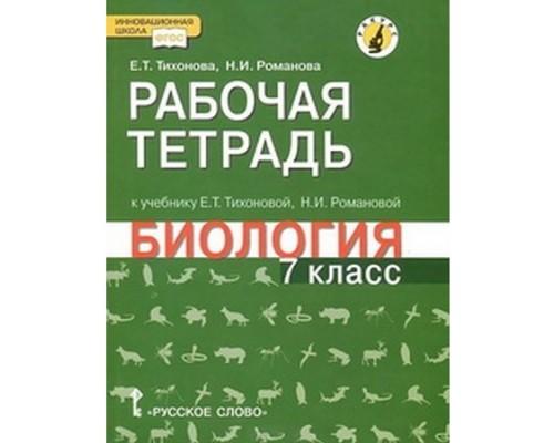 Рабочая тетрадь Биология 7 класс ФГОС Тихонова