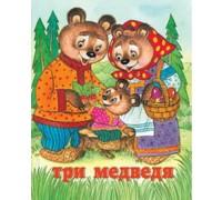 Детские сказки Три медведя