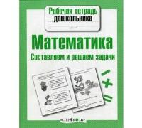 Рабочая тетрадь Математика. Составляем и решаем задачи