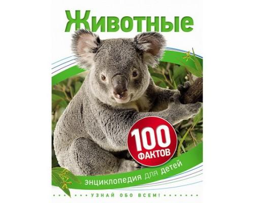 100 фактов Животные