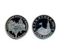 Монета 3 рубля Россия 1994 Освобождение Европы Белград /БЕЗ СКИДКИ/