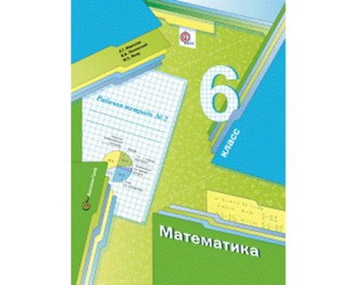 Рабочая тетрадь Математика 6 класс часть 2 Мерзляк