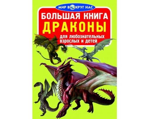 Большая книга Драконы
