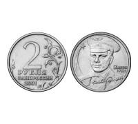 Монета 2 Рубля Россия Гагарин ММД (150) /БЕЗ СКИДКИ/