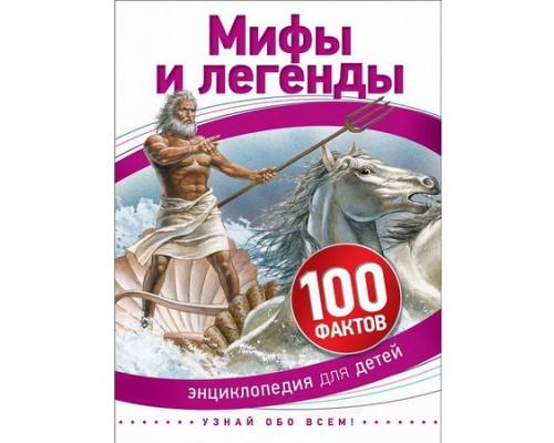 100 фактов Мифы и легенды