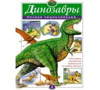 Полная энциклопедия Динозарвы