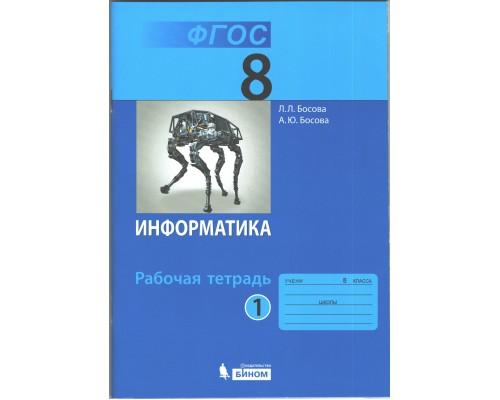 Рабочая тетрадь Информатика 8 класс 2 тома (комплект) Босова