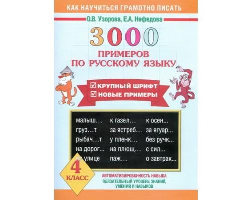 3000 примеров по русскому языку 4 класс Узорова