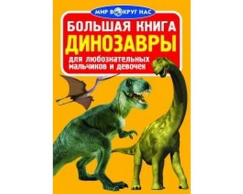 Большая книга Динозавры (код 032-8)